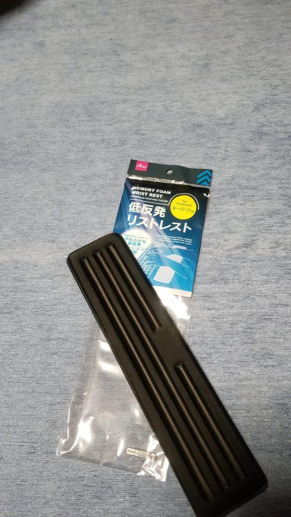 DAISO 低反発リストレスト(キーボード用) 商品画像