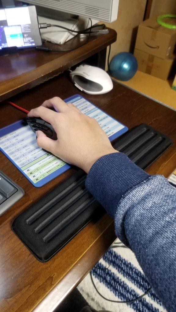 キーボード用リストレストをマウスで使う例