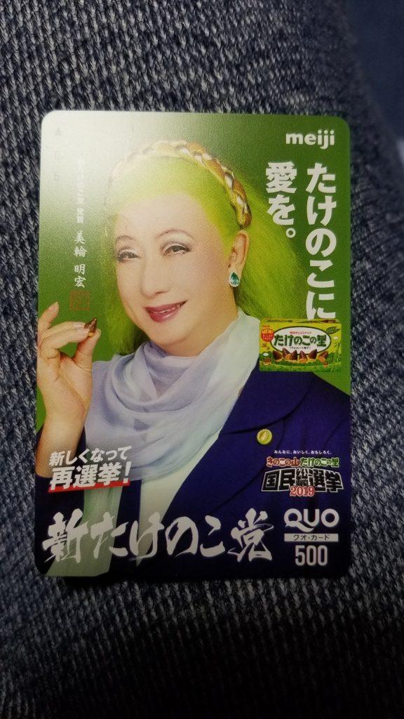美輪明宏さんのブロマイド(QUOカード)