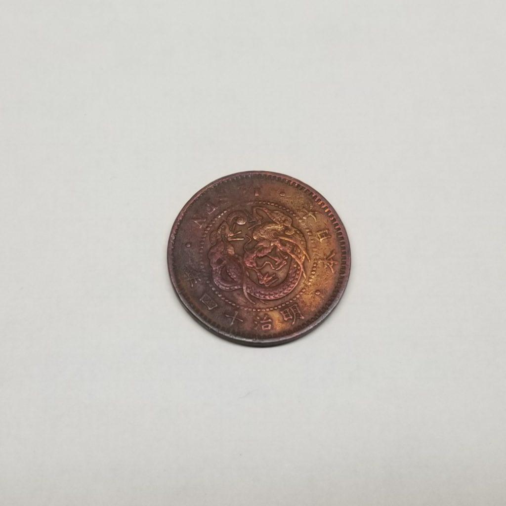 半銭ビフォー表