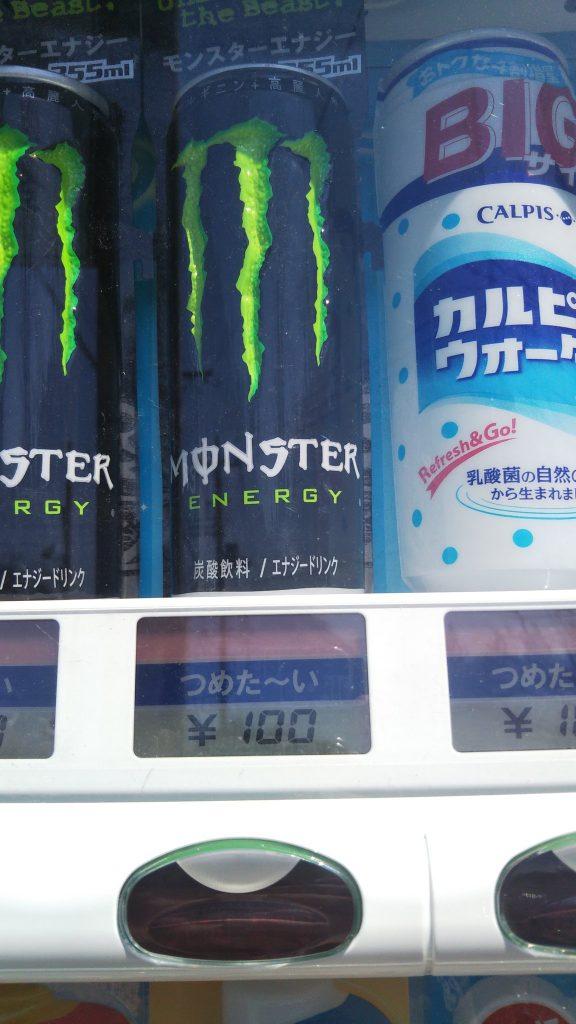 MONSTER100円