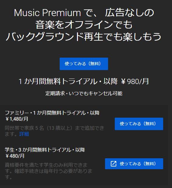Music Premium