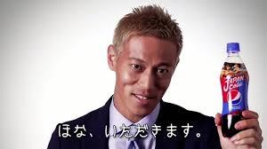 ペプシの本田圭佑じゃんけん動画がネタにされまくってる | iPod LOVE